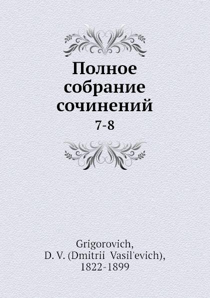 Полное собрание сочинений. 7-8