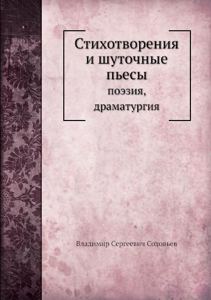 В. С. Соловьев Стихотворения и шуточные пьесы. Поэзия, драматургия
