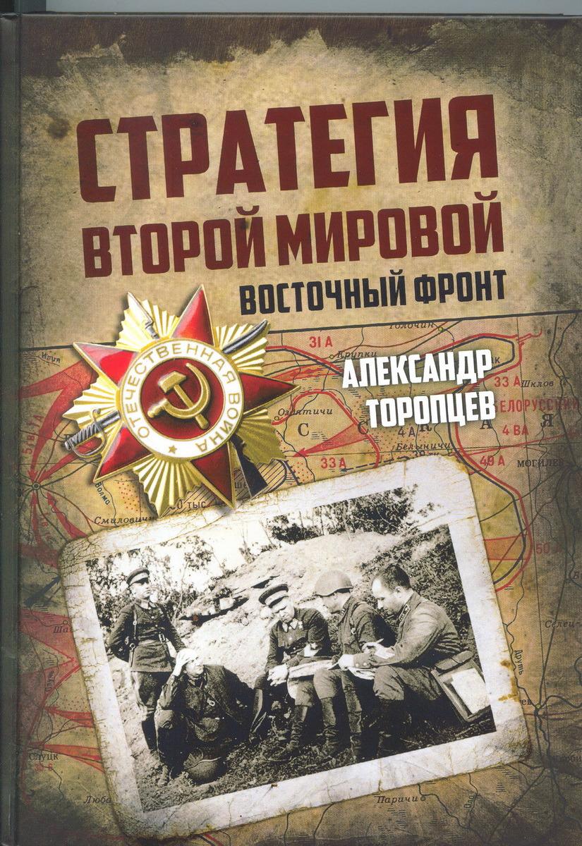 Александр Торопцев Стратегия Второй мировой. Восточный фронт