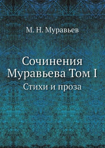 М.Н. Муравьев Сочинения Муравьева Том I. Стихи и проза