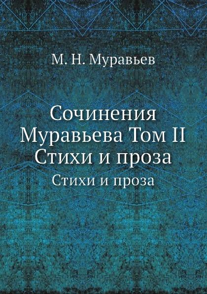 М.Н. Муравьев Сочинения Муравьева Том II. Стихи и проза