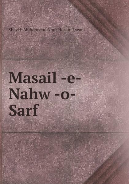 Shaykh Muhammad Noor Husain Qasmi Masail -e- Nahw -o- Sarf shaykh muhammad sadiq abadi akabir ka maqaam e tawazu