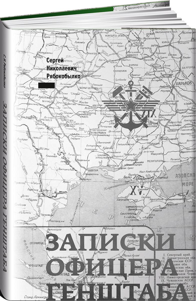 С. Н. Рябокобылко Записки офицера Генштаба