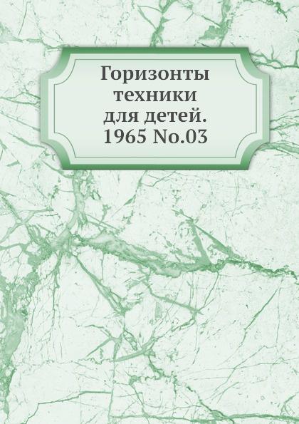 Коллектив авторов Горизонты техники для детей. 1965 Т.03