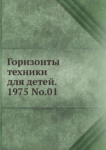 Коллектив авторов Горизонты техники для детей. 1975 Т.01