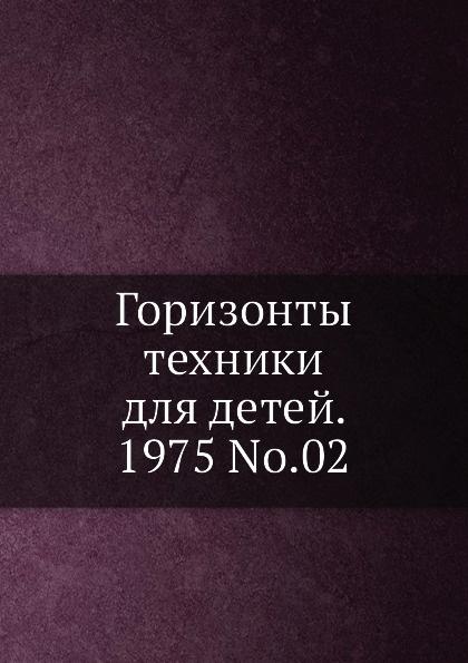 Коллектив авторов Горизонты техники для детей. 1975 Т.02