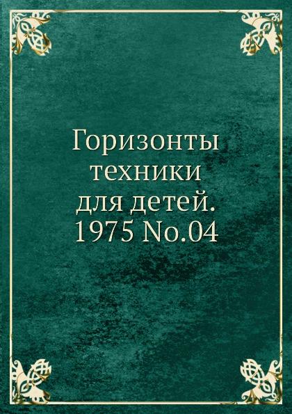 Коллектив авторов Горизонты техники для детей. 1975 Т.04