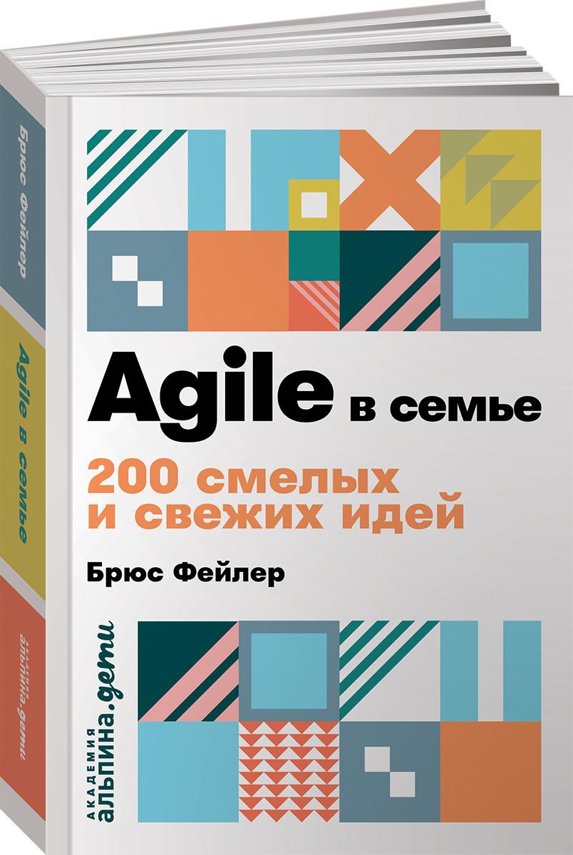 Agile в семье. 200 смелых и свежих идей