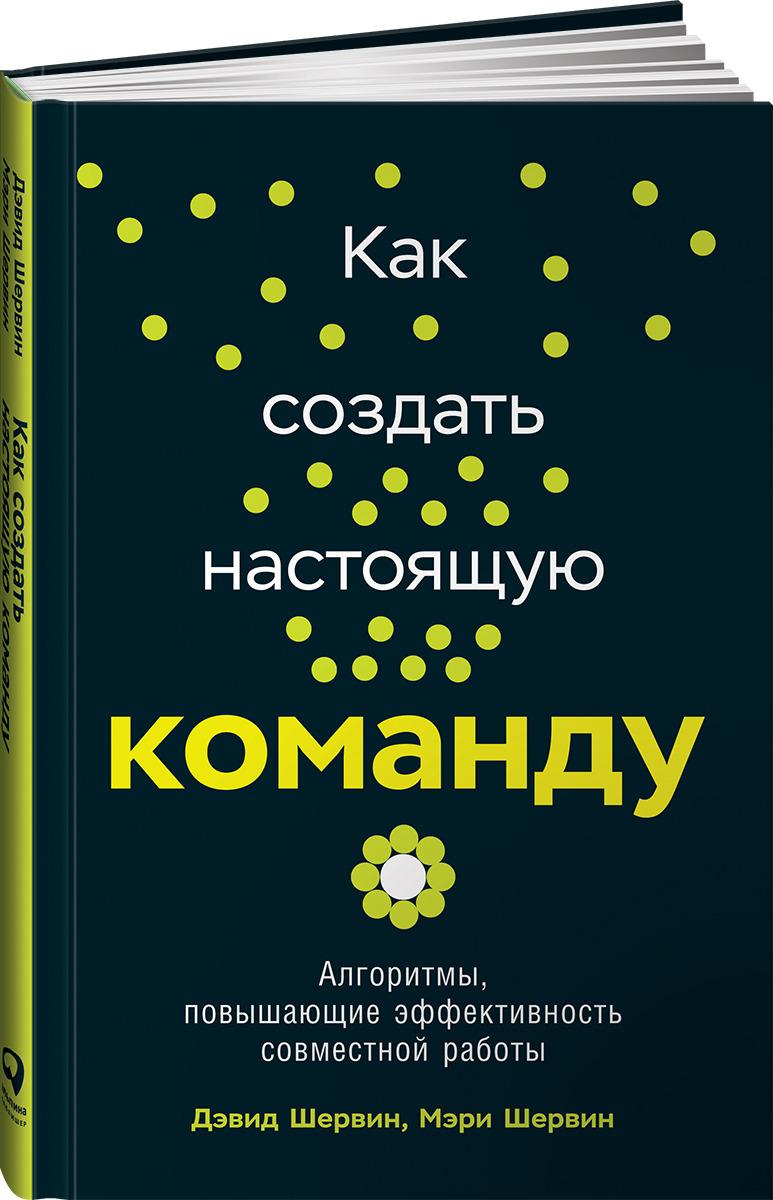 Как создать настоящую команду. Алгоритмы, повышающие эффективность совместной работы Три фишки книги • Эта книга...