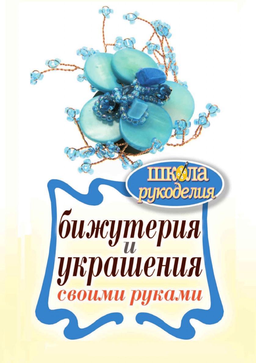 Е.А. Шилкова Бижутерия и украшения своими руками