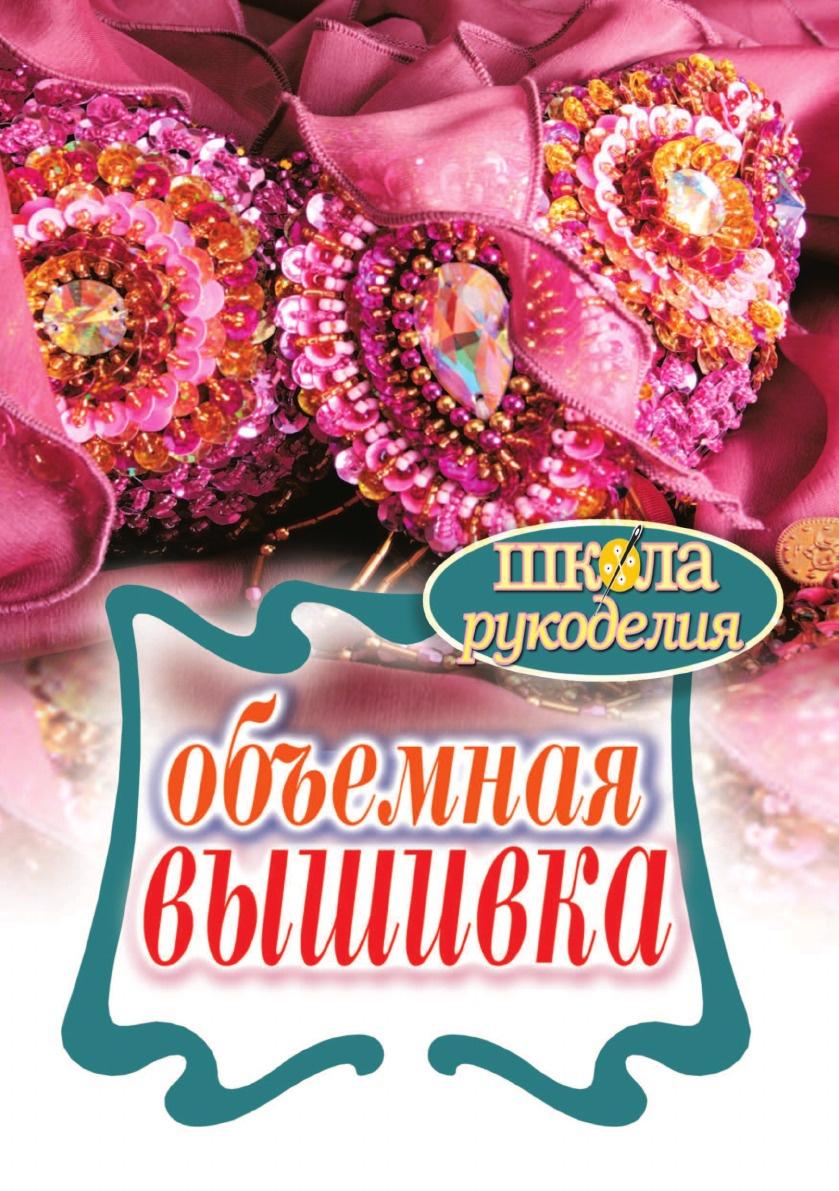 Т.Ф. Плотникова Объемная вышивка техника