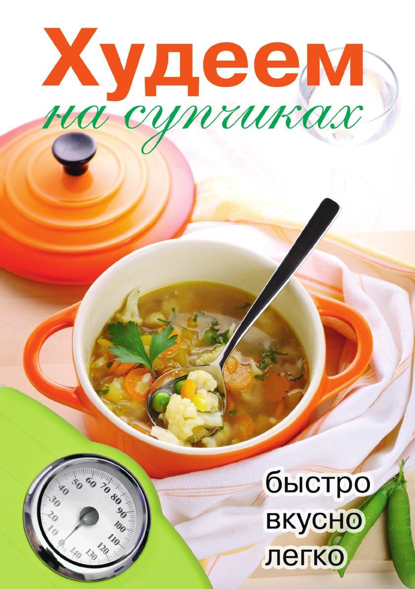 Д.В. Нестерова Худеем на супчиках
