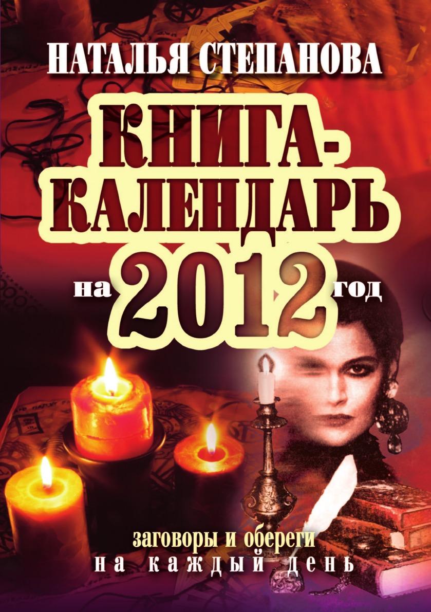 Н. И. Степанова Книга-календарь на 2012 год. Заговоры и обереги на каждый день