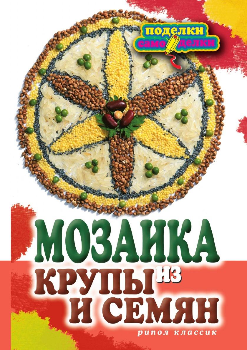 Е. Каминская Мозаика из крупы и семян