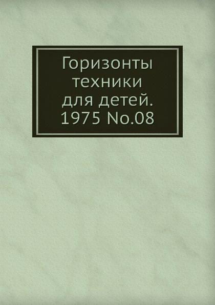 Коллектив авторов Горизонты техники для детей. 1975 Т.08