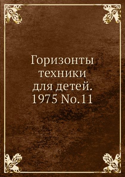 Коллектив авторов Горизонты техники для детей. 1975 Т.11