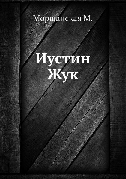 М. Моршанская Иустин Жук