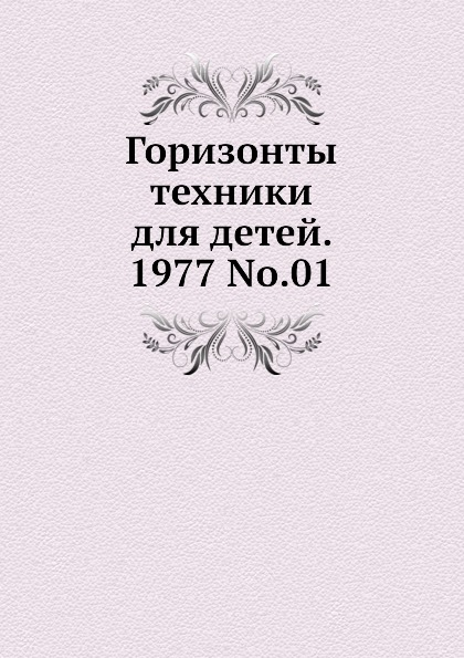 Коллектив авторов Горизонты техники для детей. 1977 Т.01