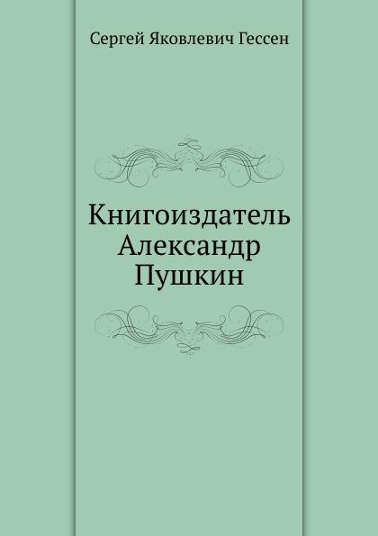 С.Я. Гессен Книгоиздатель Александр Пушкин