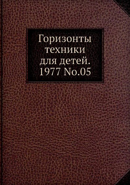 Коллектив авторов Горизонты техники для детей. 1977 Т.05