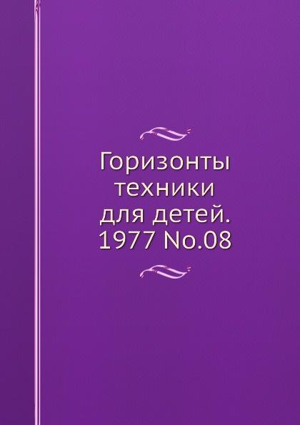 Коллектив авторов Горизонты техники для детей. 1977 Т.08