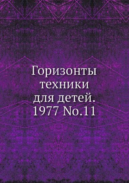Коллектив авторов Горизонты техники для детей. 1977 Т.11