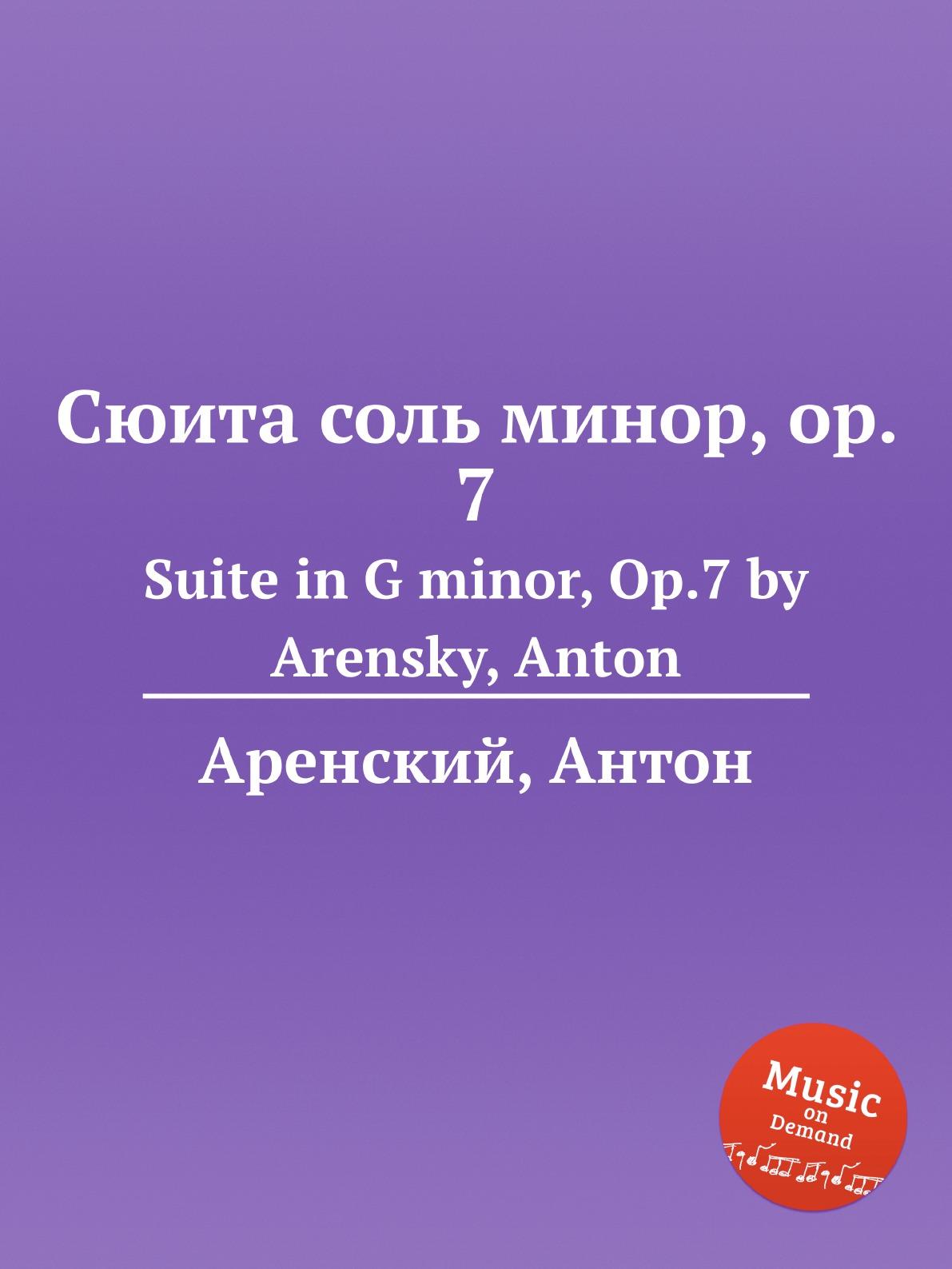 Антон Аренский Сюита соль минор, op. 7. Suite in G minor, Op.7 by Arensky, Anton
