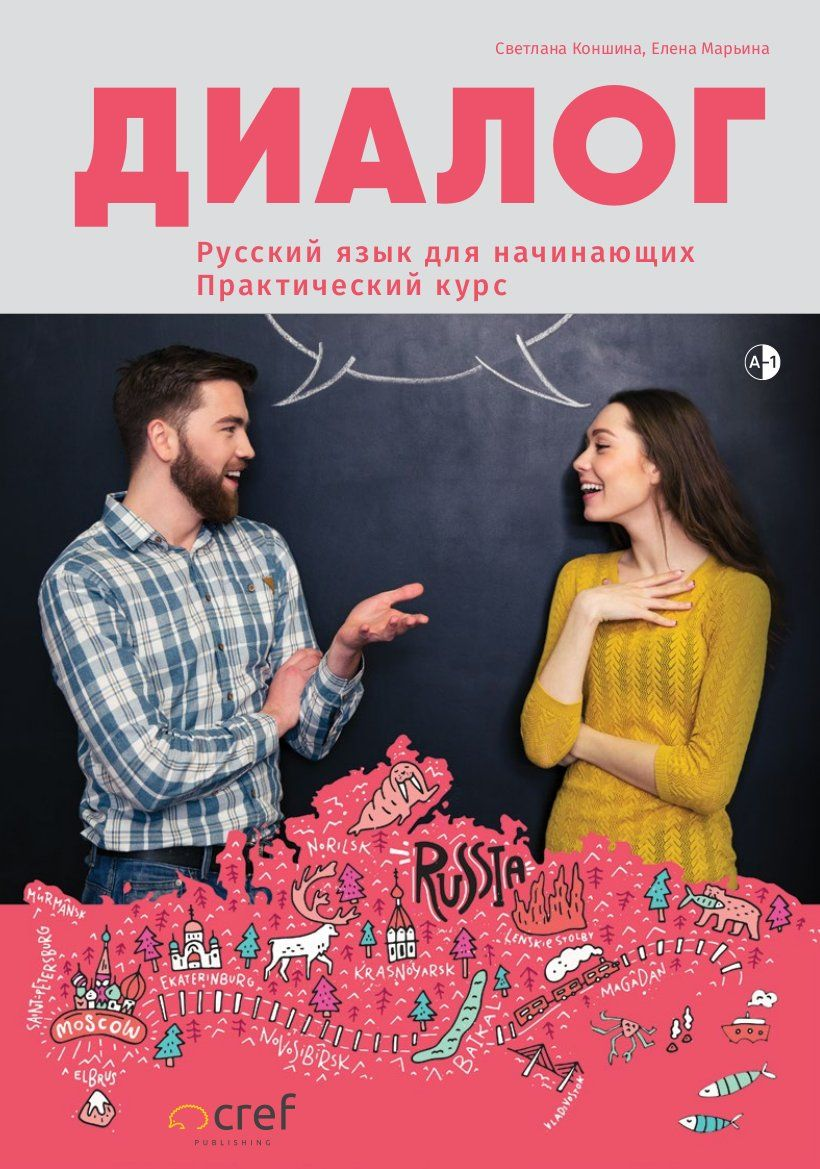 Диалог. Русский язык для начинающих : Практический курс . Уровень А1