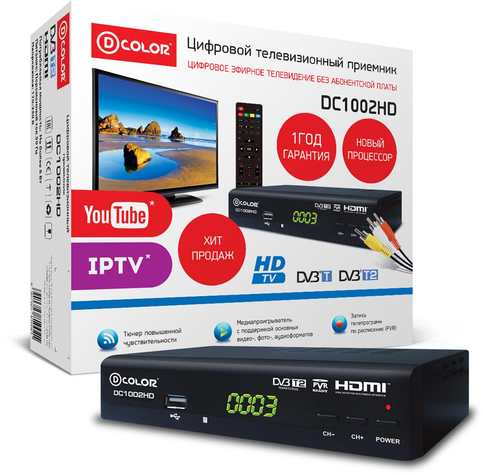 все цены на ТВ-тюнер/ресивер D-COLOR DC1002HD, черный онлайн