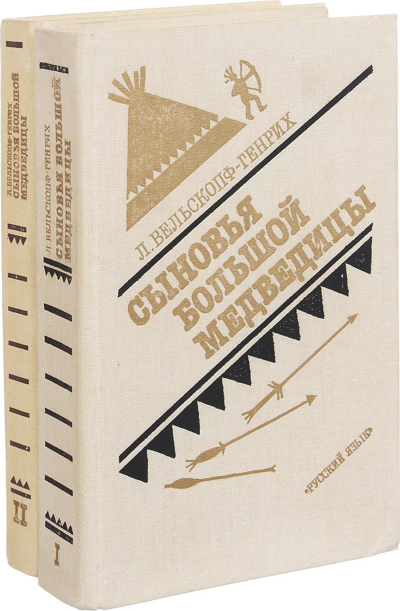 Л. Вельскопф-Генрих Сыновья Большой Медведицы (комплект из 2 книг)