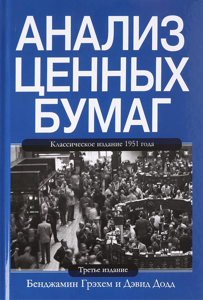 Книга Анализ ценных бумаг. Бенджамин Грэхем, Дэвид Додд