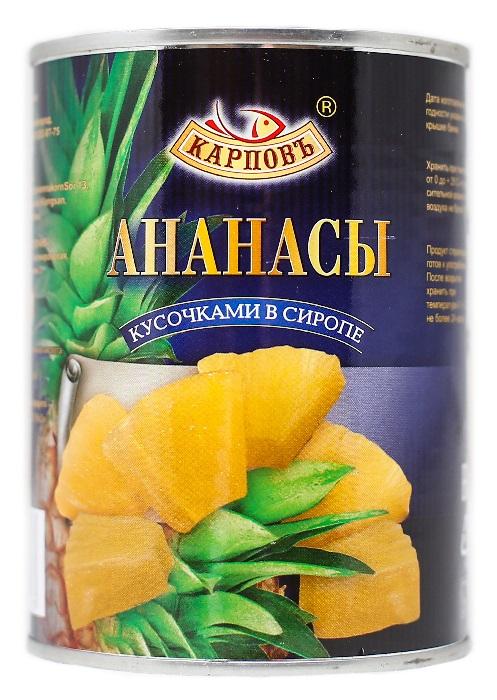 Фруктовые консервы Ананасы кусочки в сиропе Карповъ Банка, 580 консервированные продукты