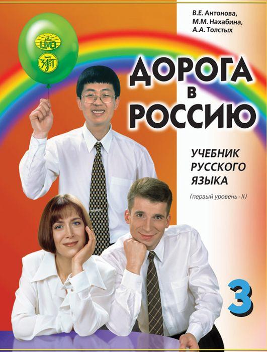 Дорога в Россию. Учебник русского языка (первый уровень). В 2 томах. Том 1 (+ МР3)