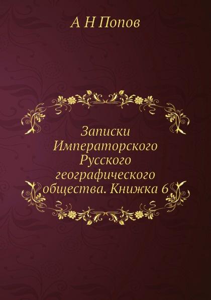 А. Н. Попов. Записки Императорского Русского географического общества. Книжка 6
