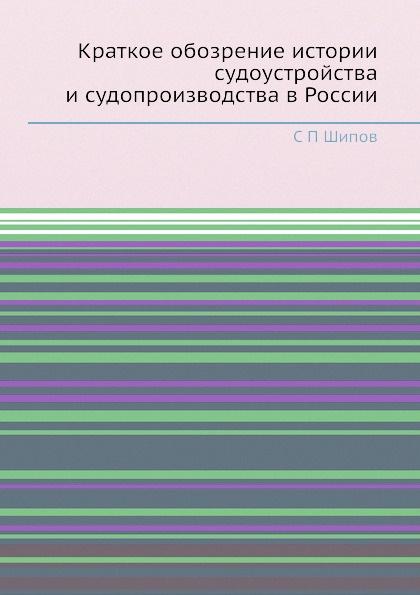 Краткое обозрение истории судоустройства и судопроизводства в России