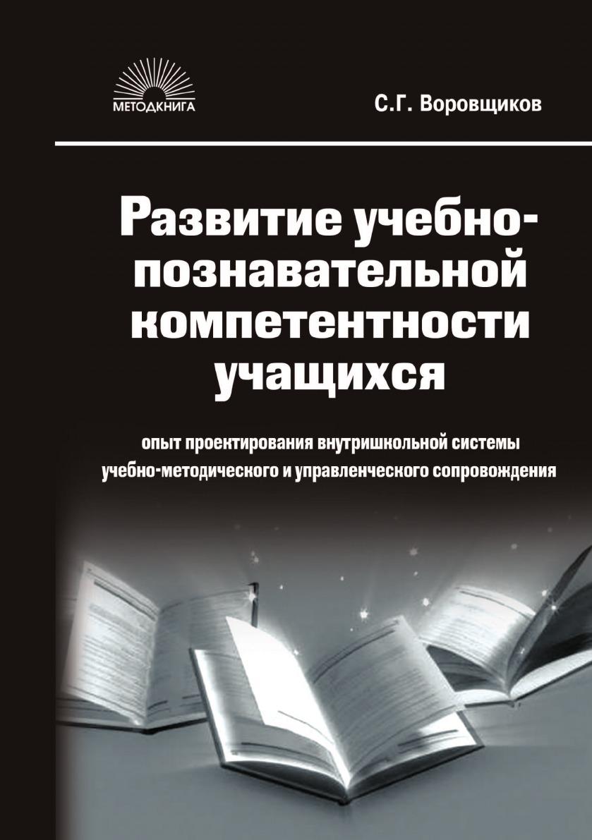С.Г. Воровщиков Развитие учебно-познавательной компетентности учащихся