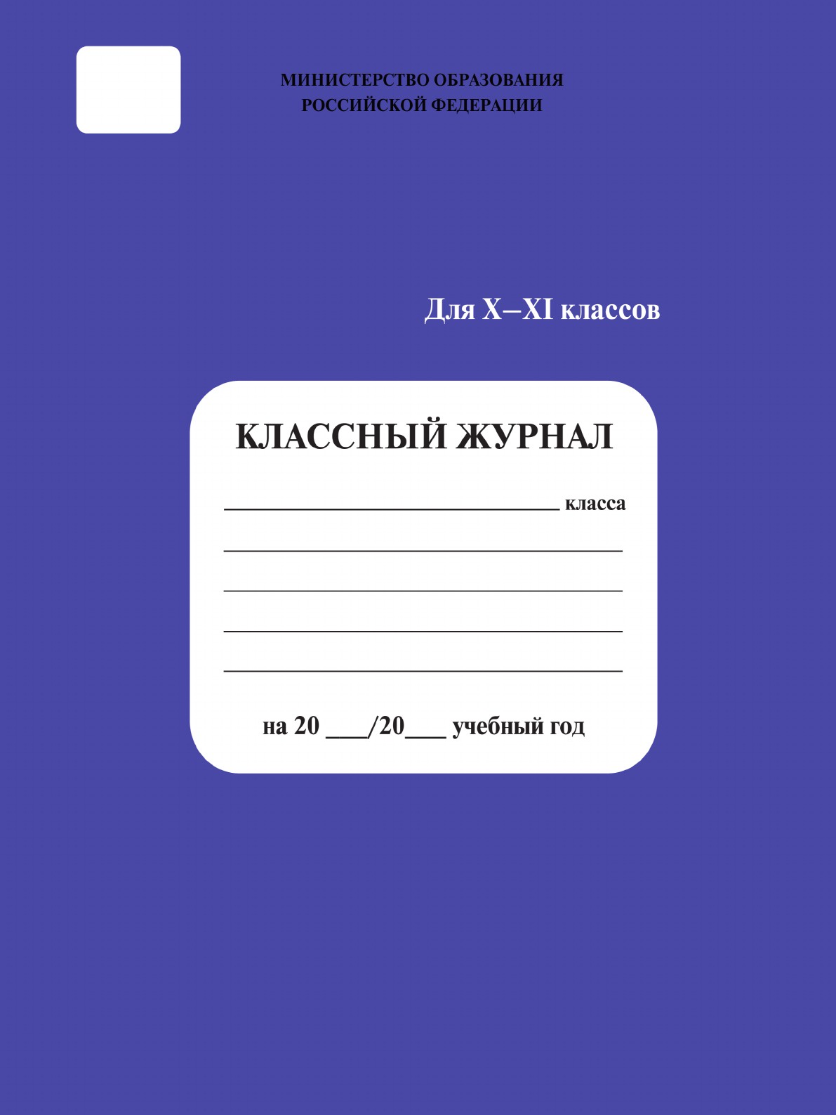 Сборник Классный журнал 10-11 кл.