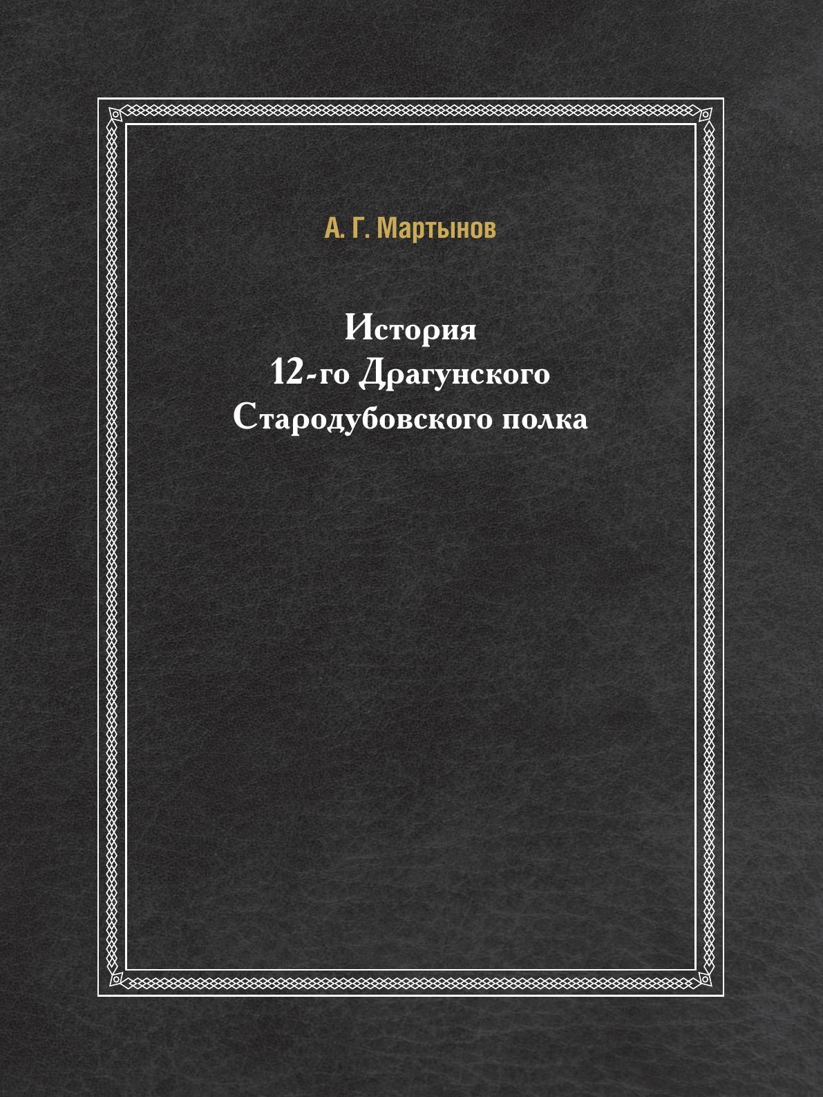 История 12-го Драгунского Стародубовского полка