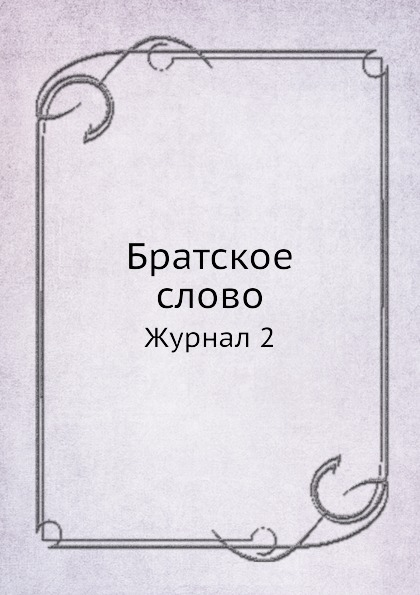 Коллектив авторов. Братское слово. Журнал 2