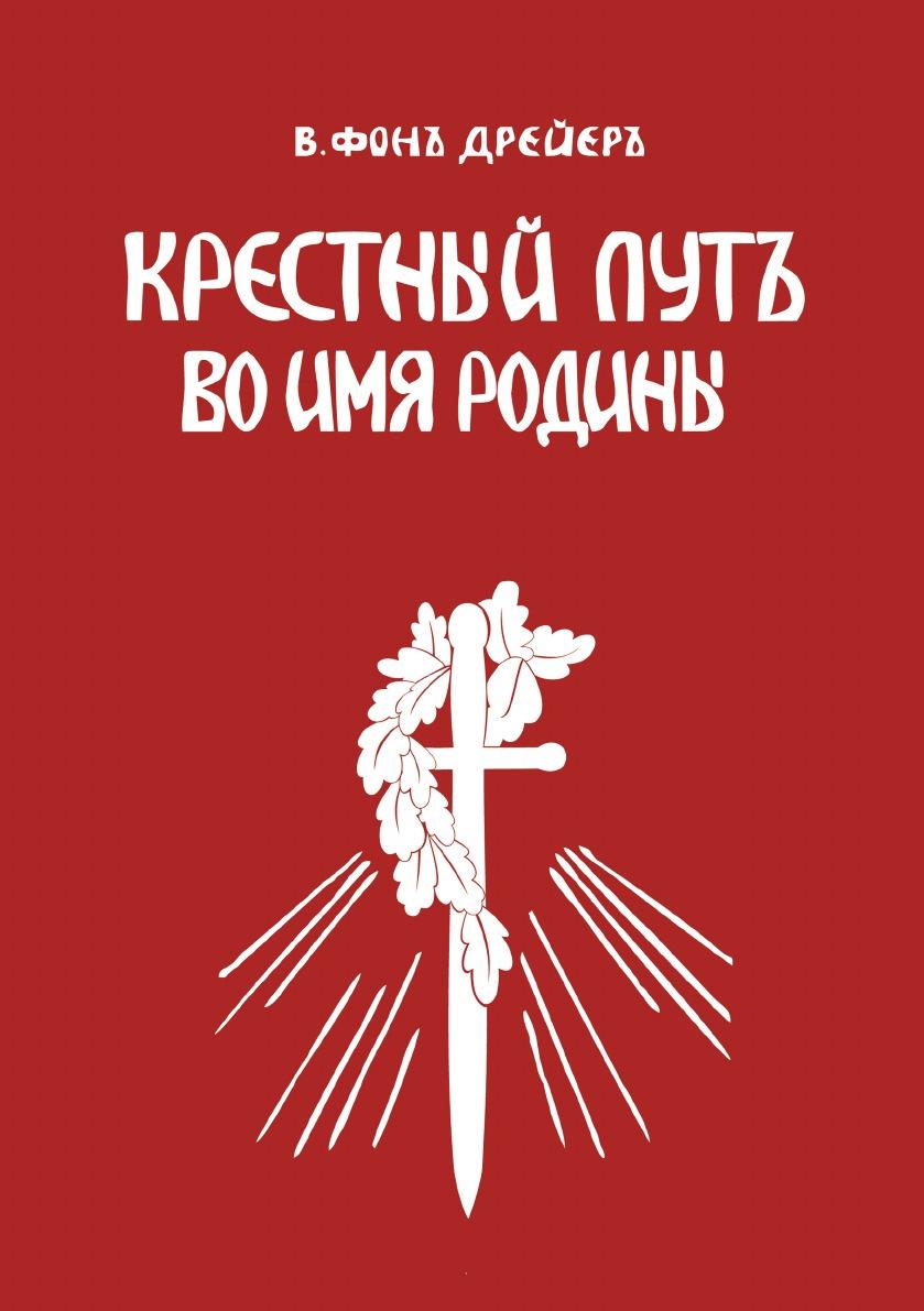 В. Фон Дрейер Крестный путь во имя Родины крестный путь игумена бориса