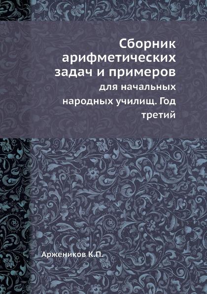 Сборник арифметических задач и примеров. Год третий