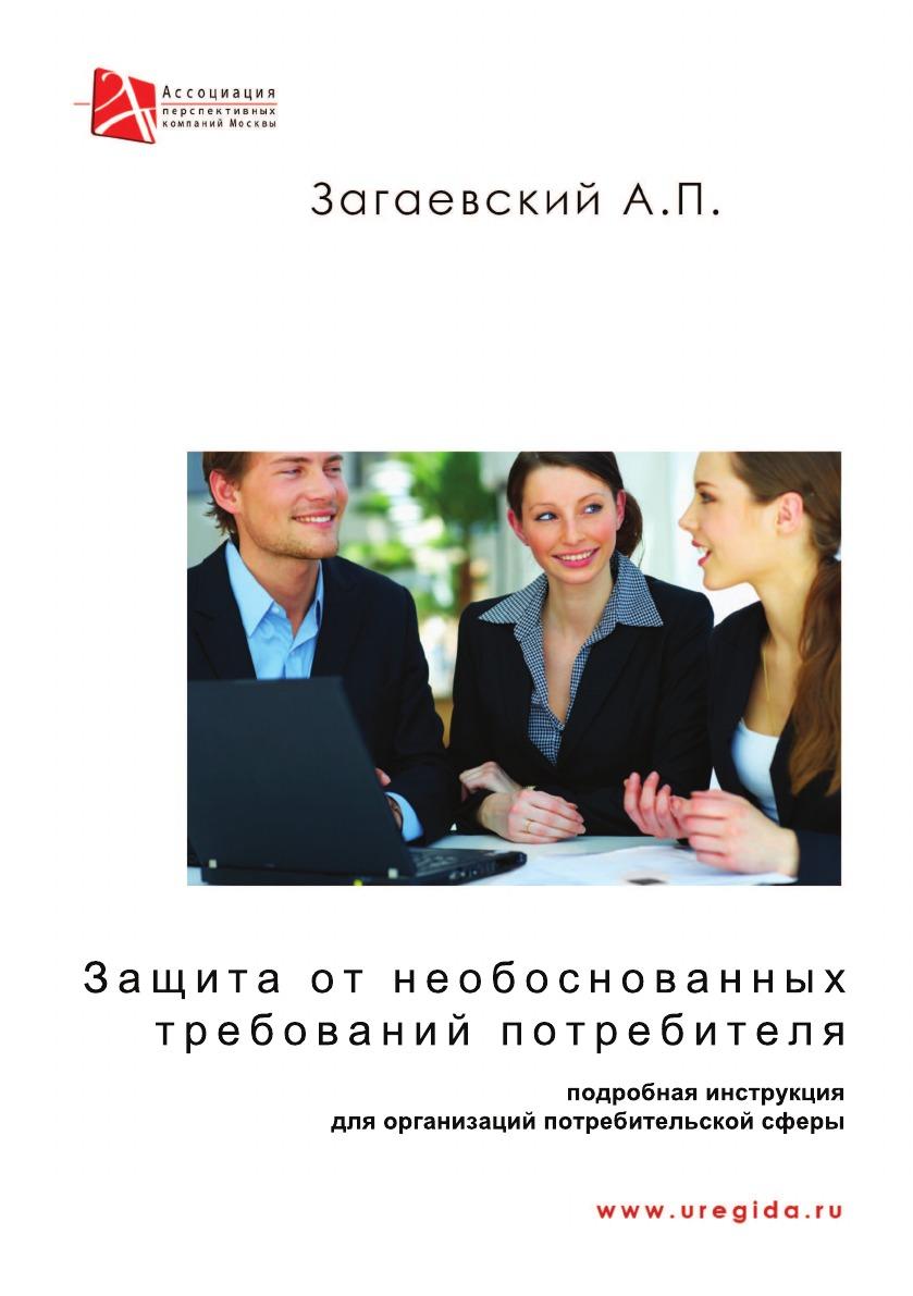 Андрей Загаевский Защита от необоснованных требований потребителей