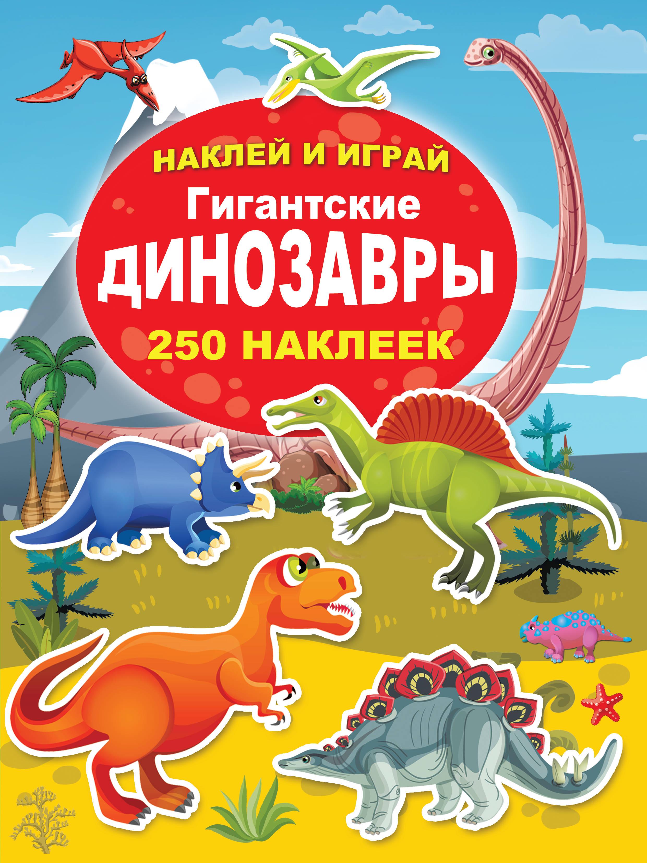 купить Гигантские динозавры по цене 117 рублей