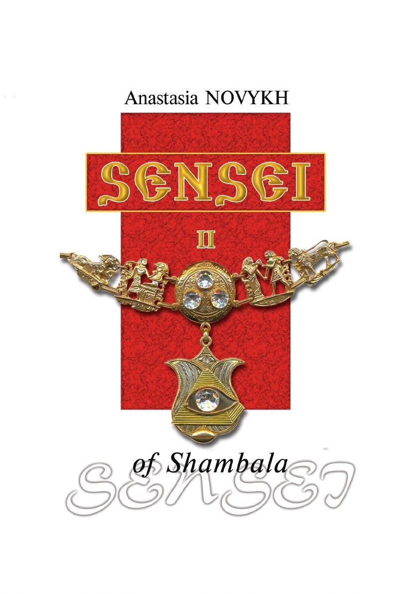 A. Novykh Sensei of Shambala. Book 2 anastasia novykh sensei of shambala book ii isbn 978 966 2296 11 2