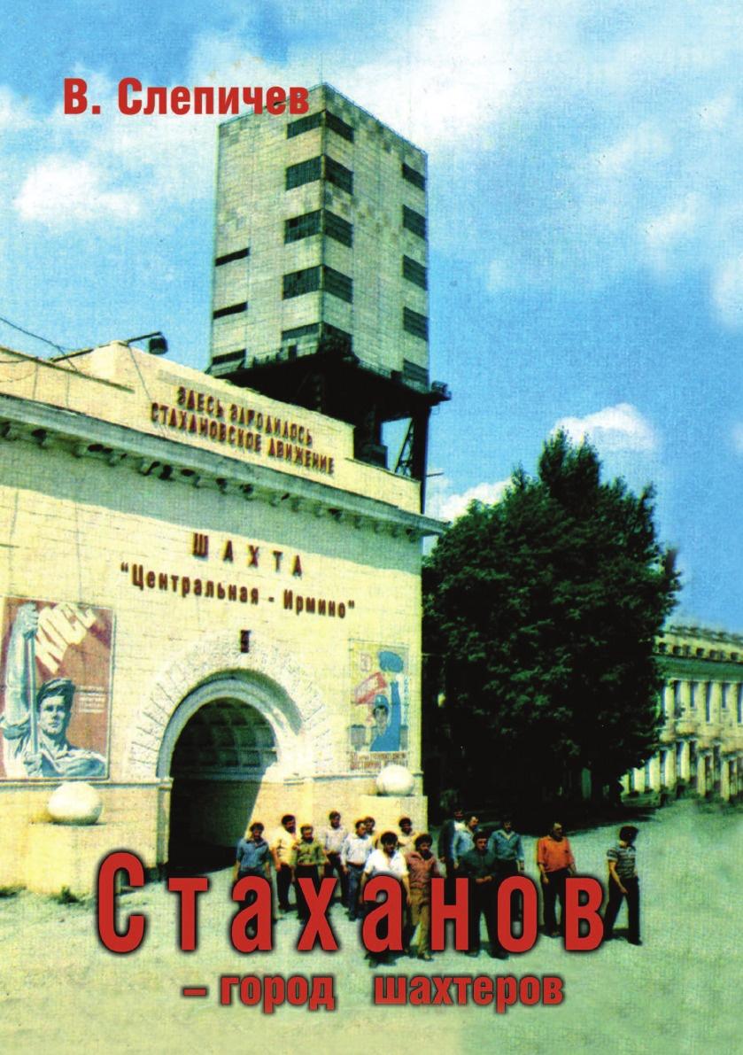Стаханов - город шахтеров
