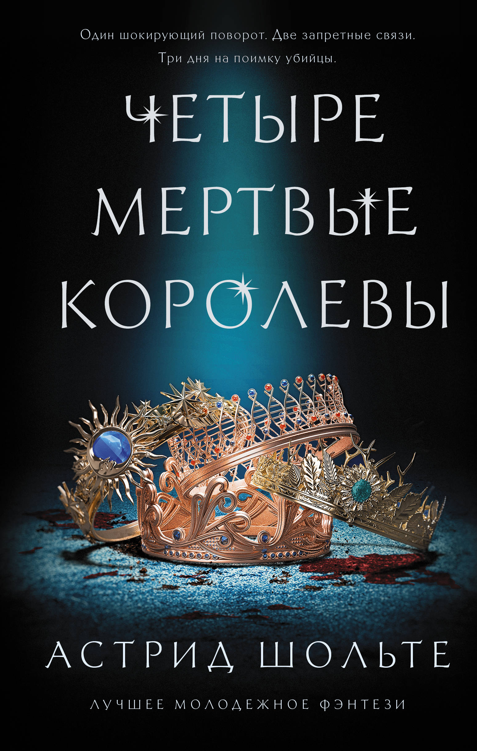 Шольте Астрид Четыре мертвые королевы