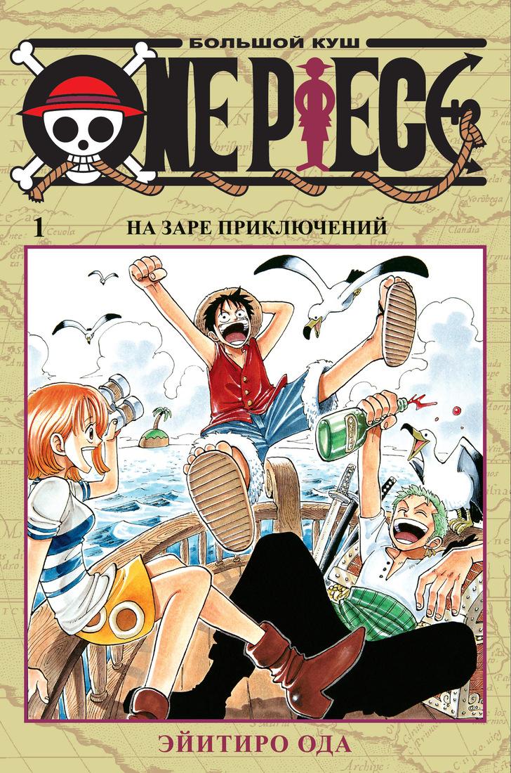 One Piece. Большой куш. Кн. 1, Ода Э.; Ода Э.