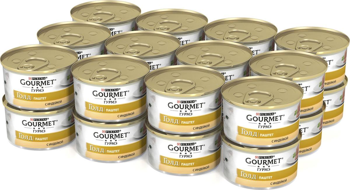 """Консервы """"Gourmet"""" для взрослых кошек, с индейкой, 85 г, 24 шт"""