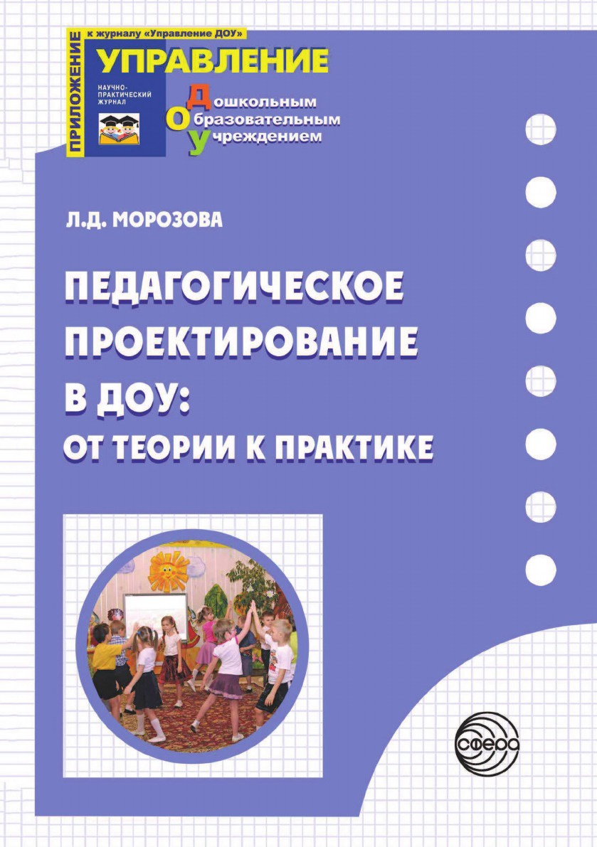 Л.Д. Морозова Педагогическое проектирование в ДОУ: от теории к практике м а пермякова журнал проектной деятельности воспитателей и дошкольников дети от 5 до 6 лет