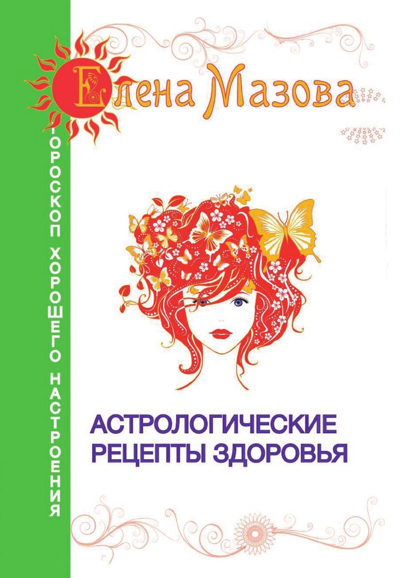 Е. Мазова Астрологические рецепты здоровья
